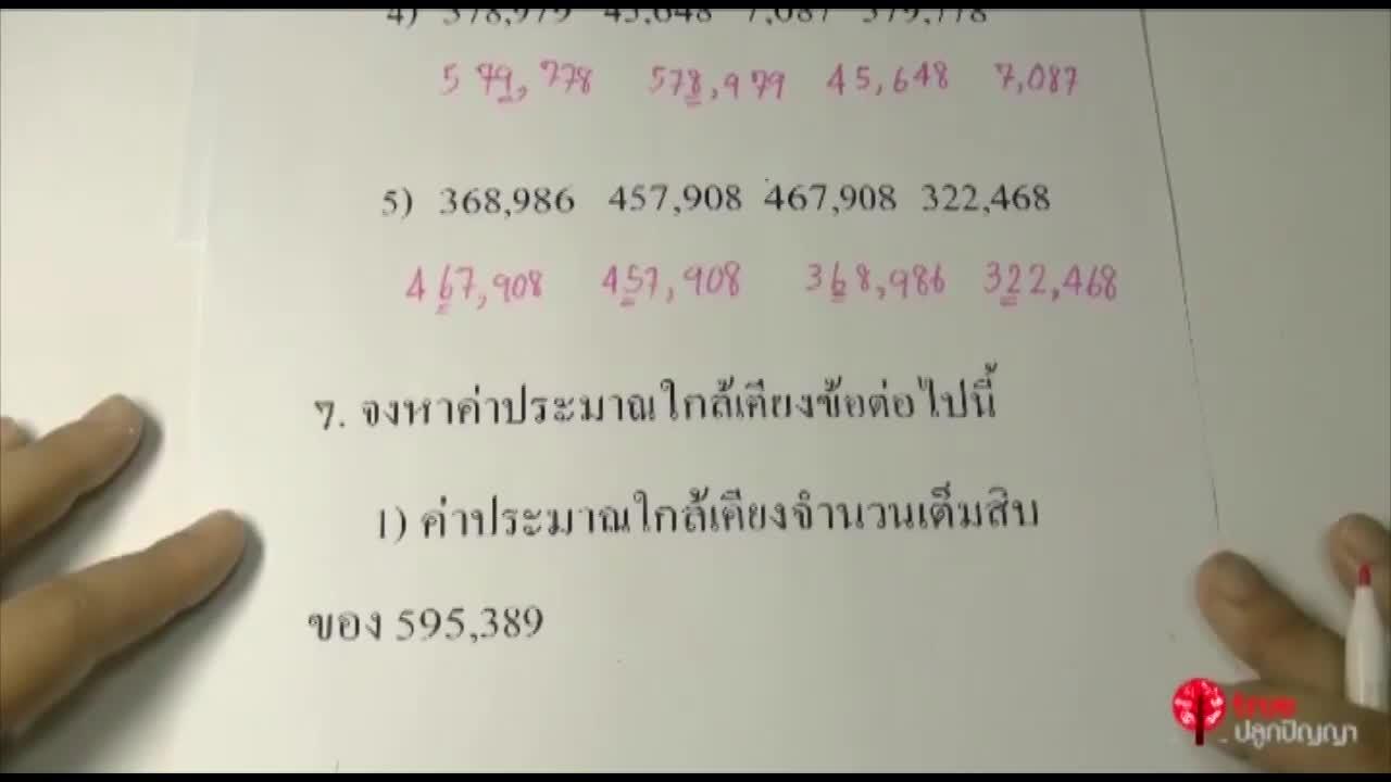 จำนวนและตัวเลข ป. 5 ตอนที่ 5