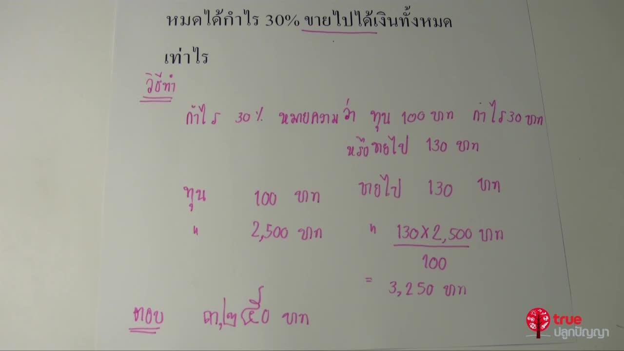 บทประยุกต์ ป.5 ตอนที่6