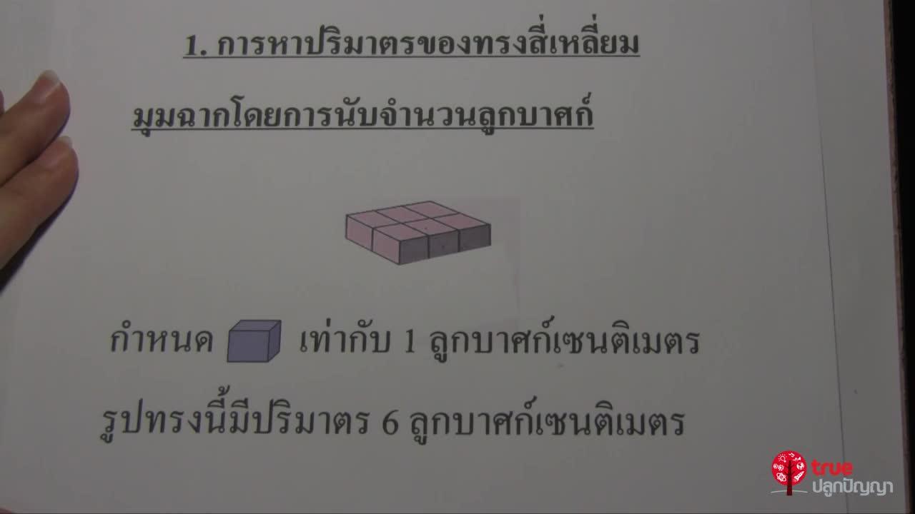 ปริมาตรสี่เหลี่ยม ป.5 ตอนที่1