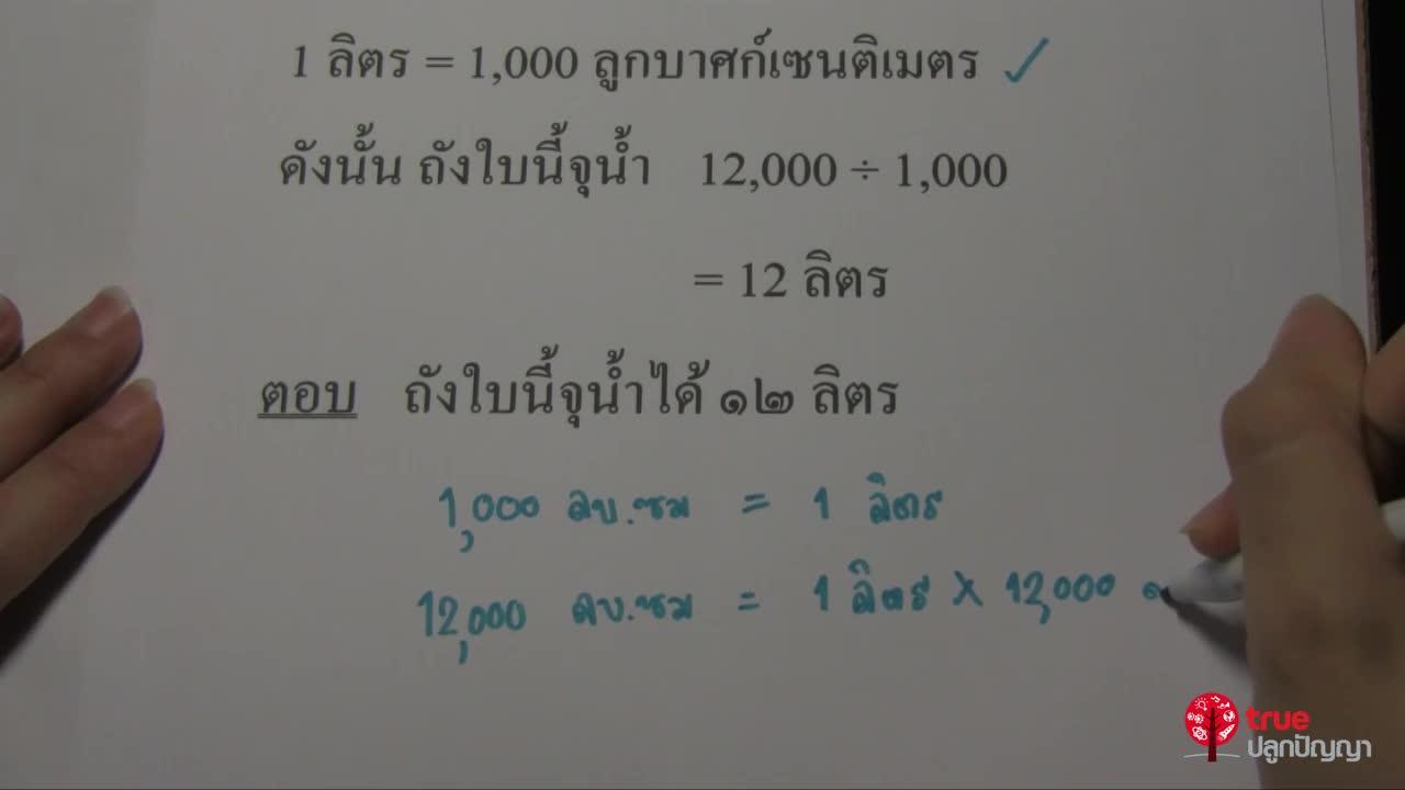 ปริมาตรสี่เหลี่ยม ป.5 ตอนที่2