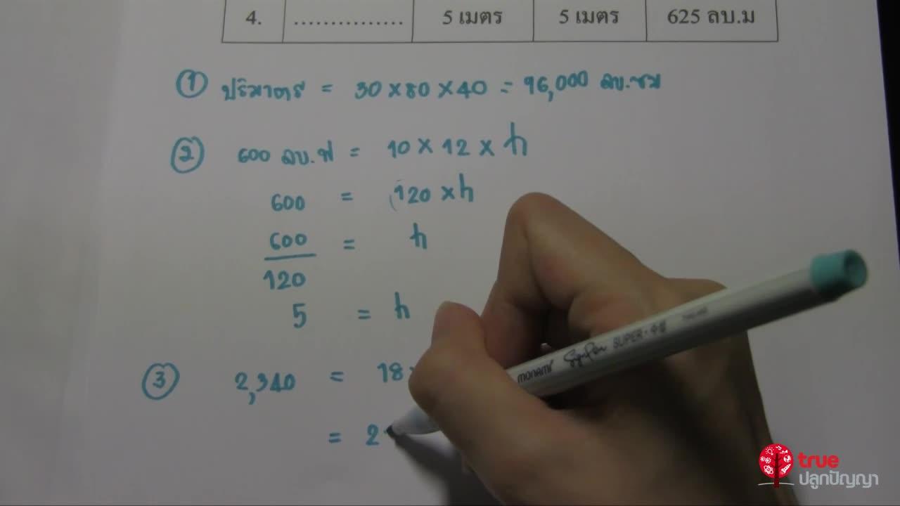 ปริมาตรสี่เหลี่ยม ป.5 ตอนที่3