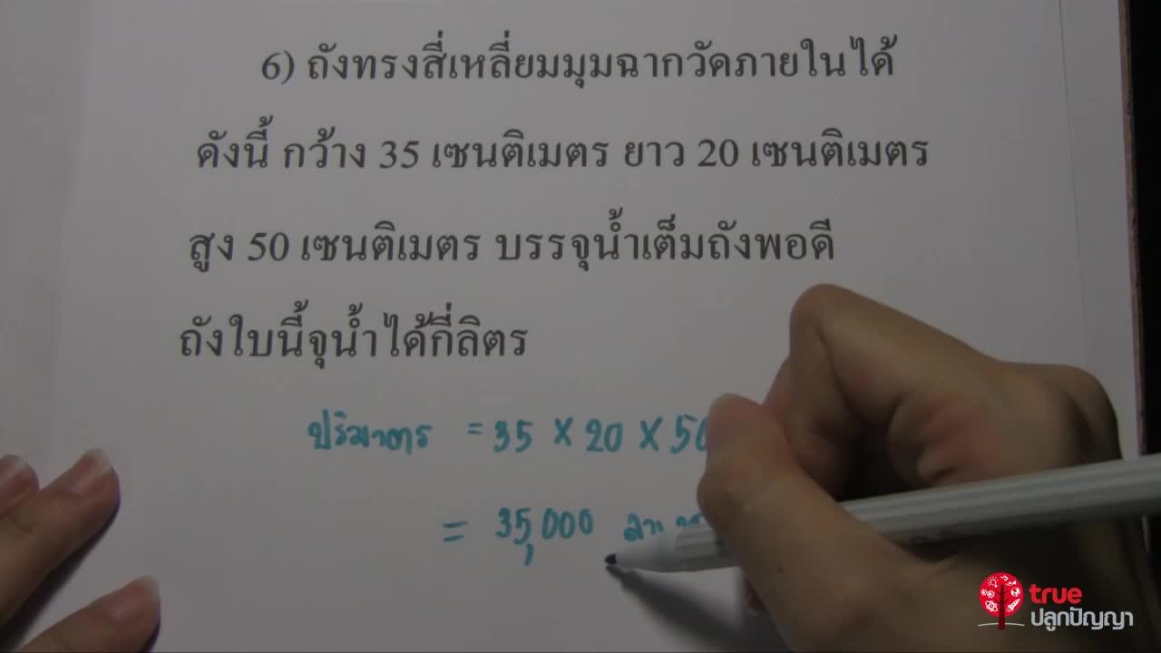 ปริมาตรสี่เหลี่ยม ป.5 ตอนที่4