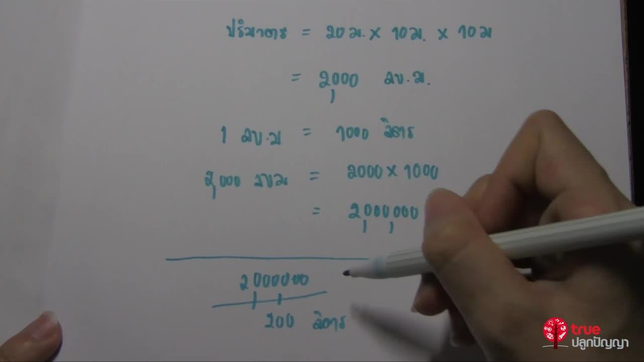ปริมาตรสี่เหลี่ยม ป.5 ตอนที่5