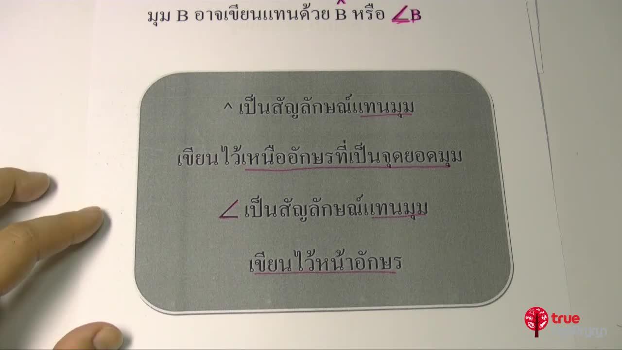 มุม ป.5 ตอนที่1