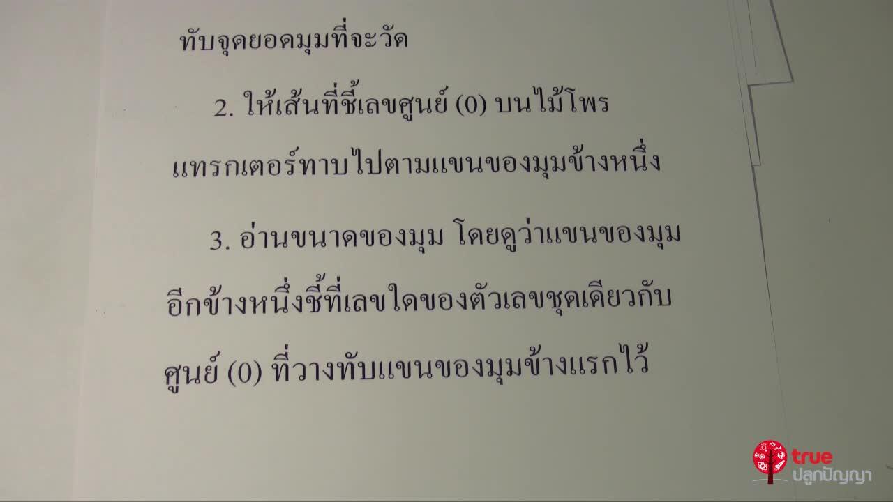มุม ป.5 ตอนที่2