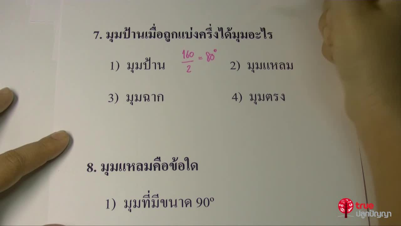มุม ป.5 ตอนที่4