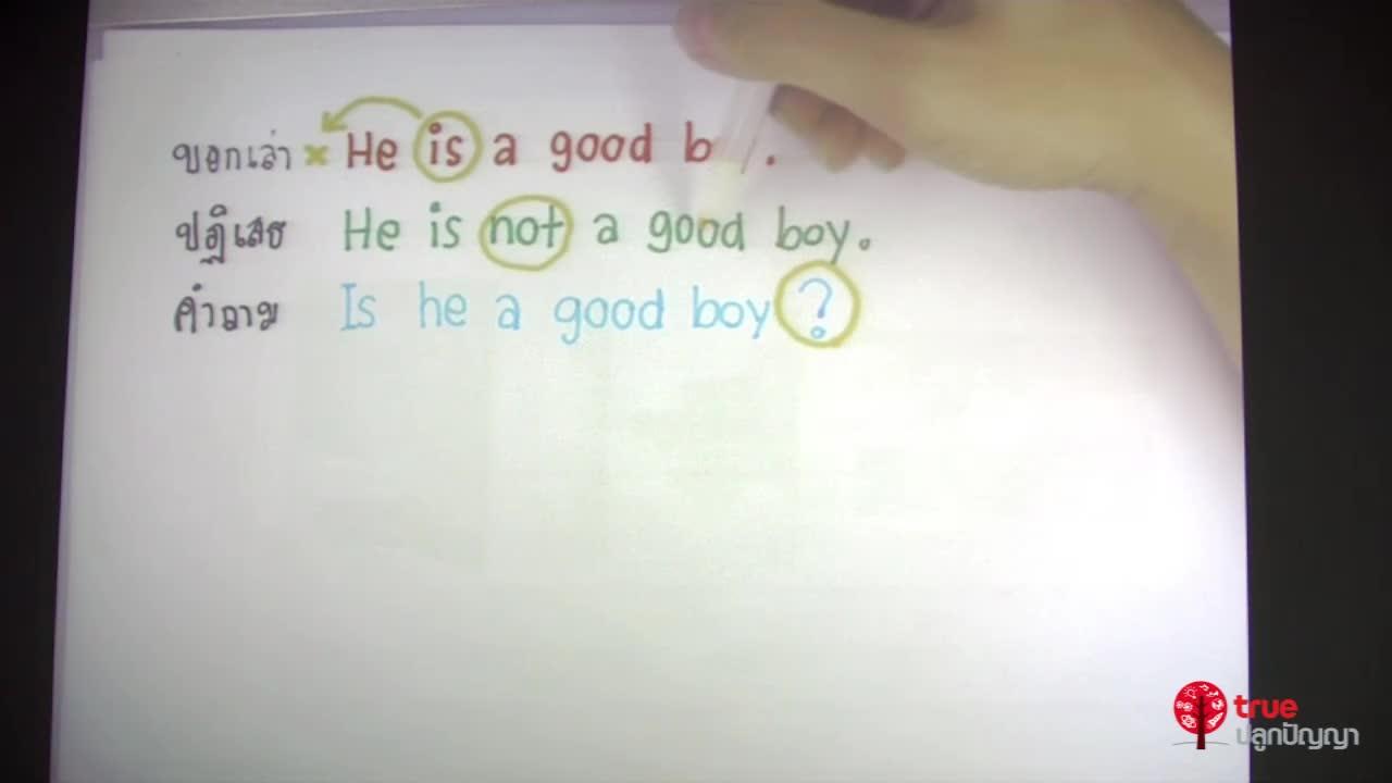 ประโยค (Sentences)