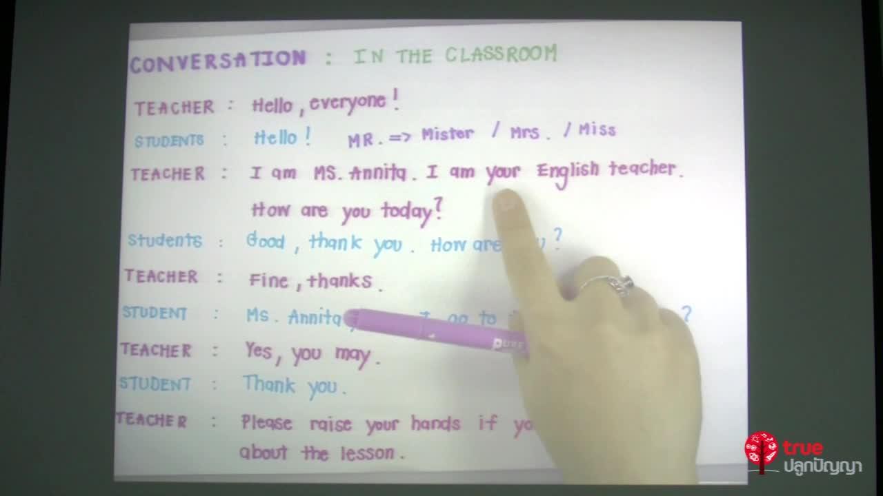 บทสนทนา In the classroom