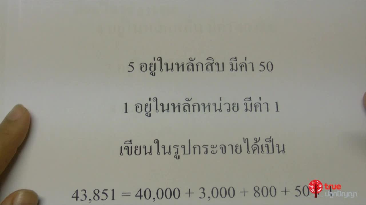 จำนวนและตัวเลข ตอนที่2