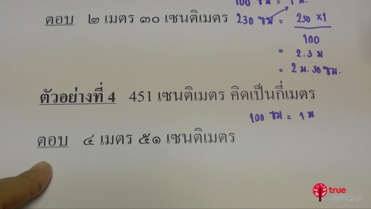การวัด ป.3 ตอนที่2