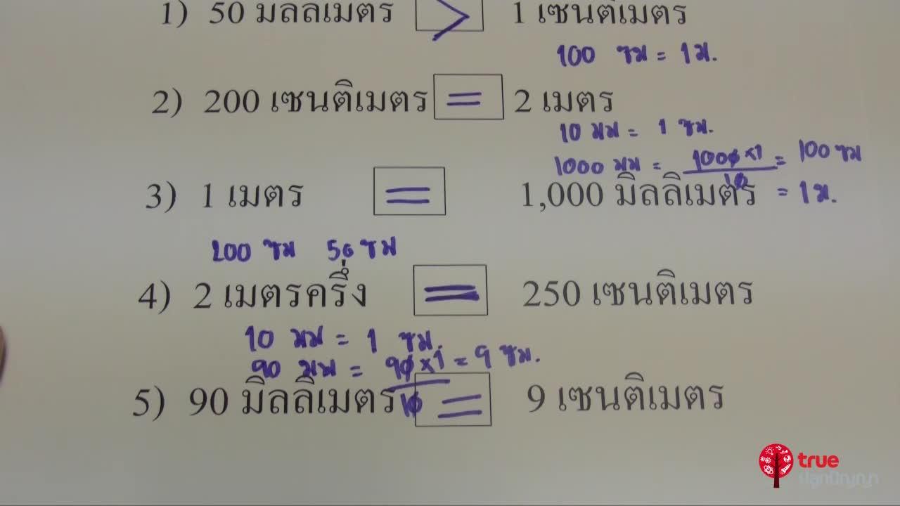 การวัด ป.3 ตอนที่6