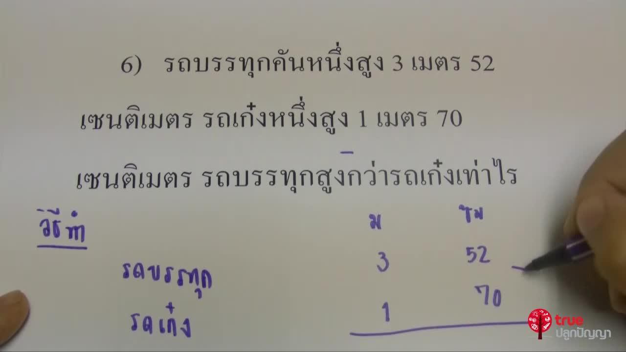 การวัด ป.3 ตอนที่7