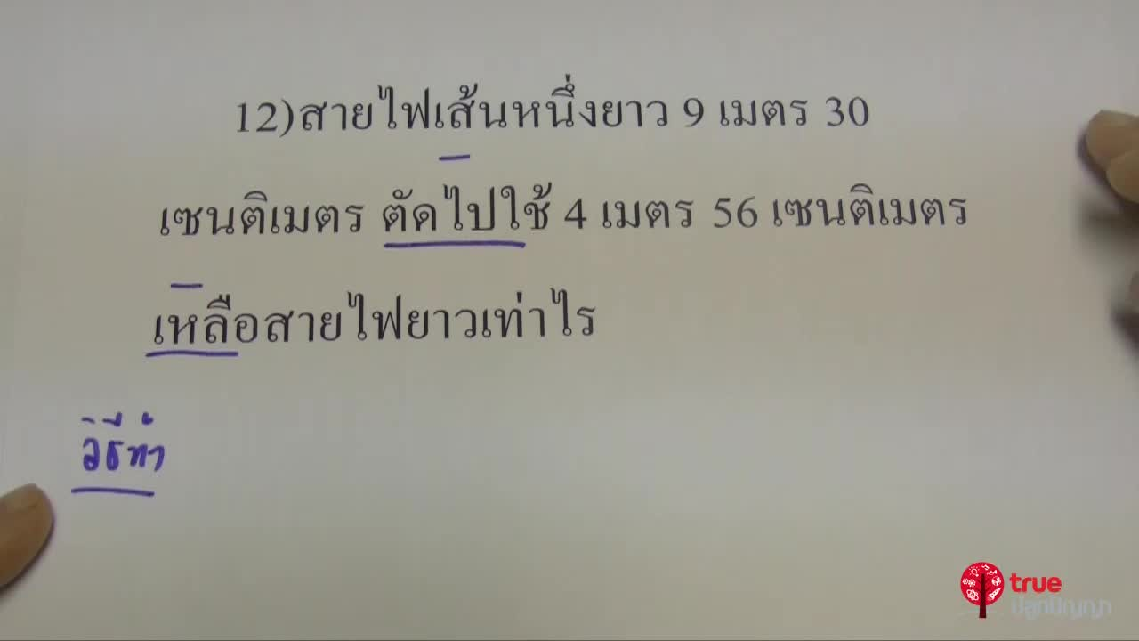 การวัด ป.3 ตอนที่8