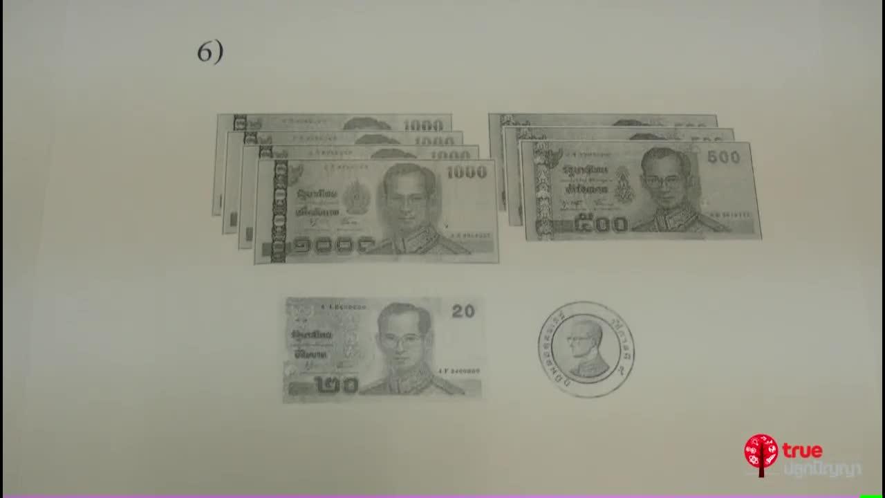 เงิน ป.3 ตอนที่ 3