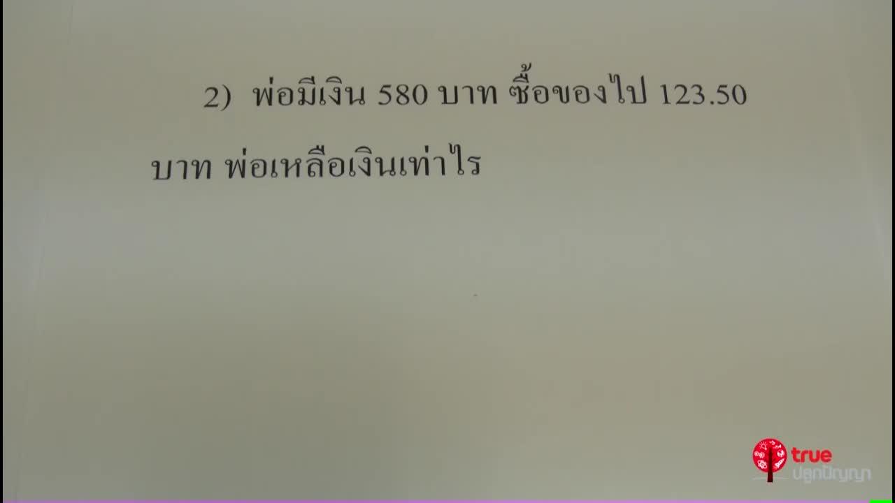 เงิน ป.3 ตอนที่ 6