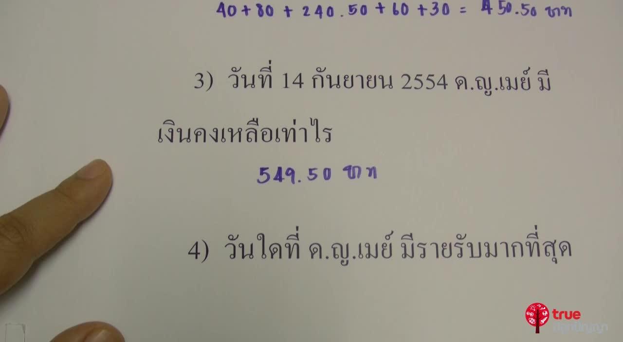 การเขียนบันทึกรายรับรายจ่าย ป.3 ตอนที่3