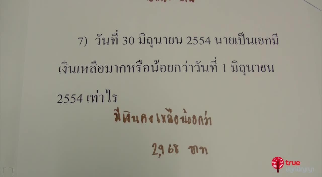 การเขียนบันทึกรายรับรายจ่าย ป.3 ตอนที่6