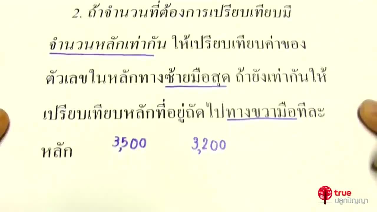 การเปรียบเทียบโดยใช้เครื่องหมาย ป.3 ตอนที่ 1
