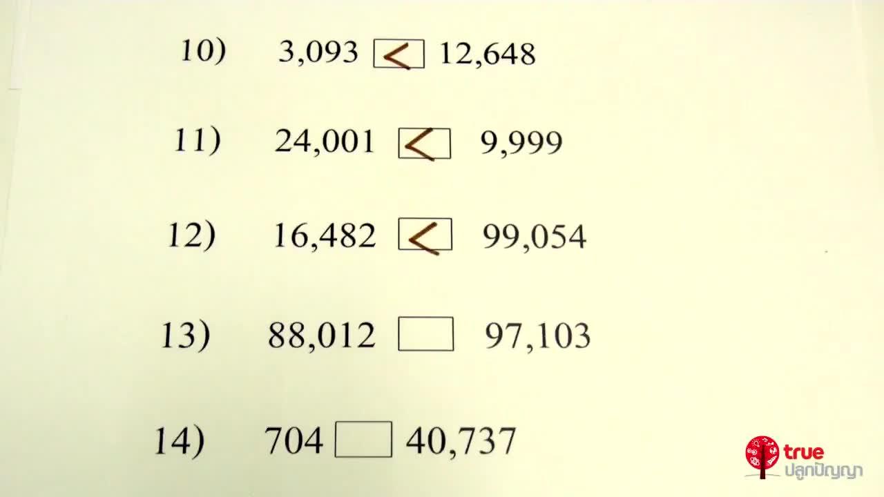 การเปรียบเทียบโดยใช้เครื่องหมาย ป.3 ตอนที่ 2