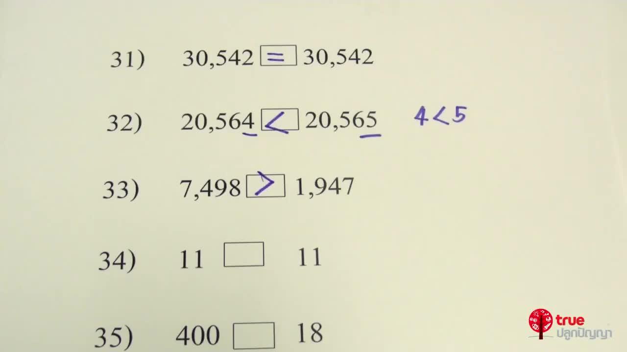 การเปรียบเทียบโดยใช้เครื่องหมาย ป.3 ตอนที่ 3