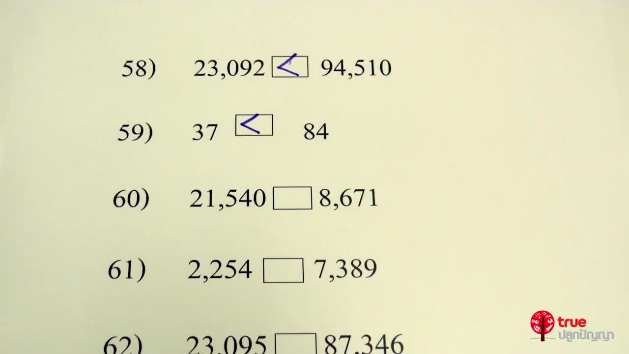 การเปรียบเทียบโดยใช้เครื่องหมาย ป.3 ตอนที่ 4