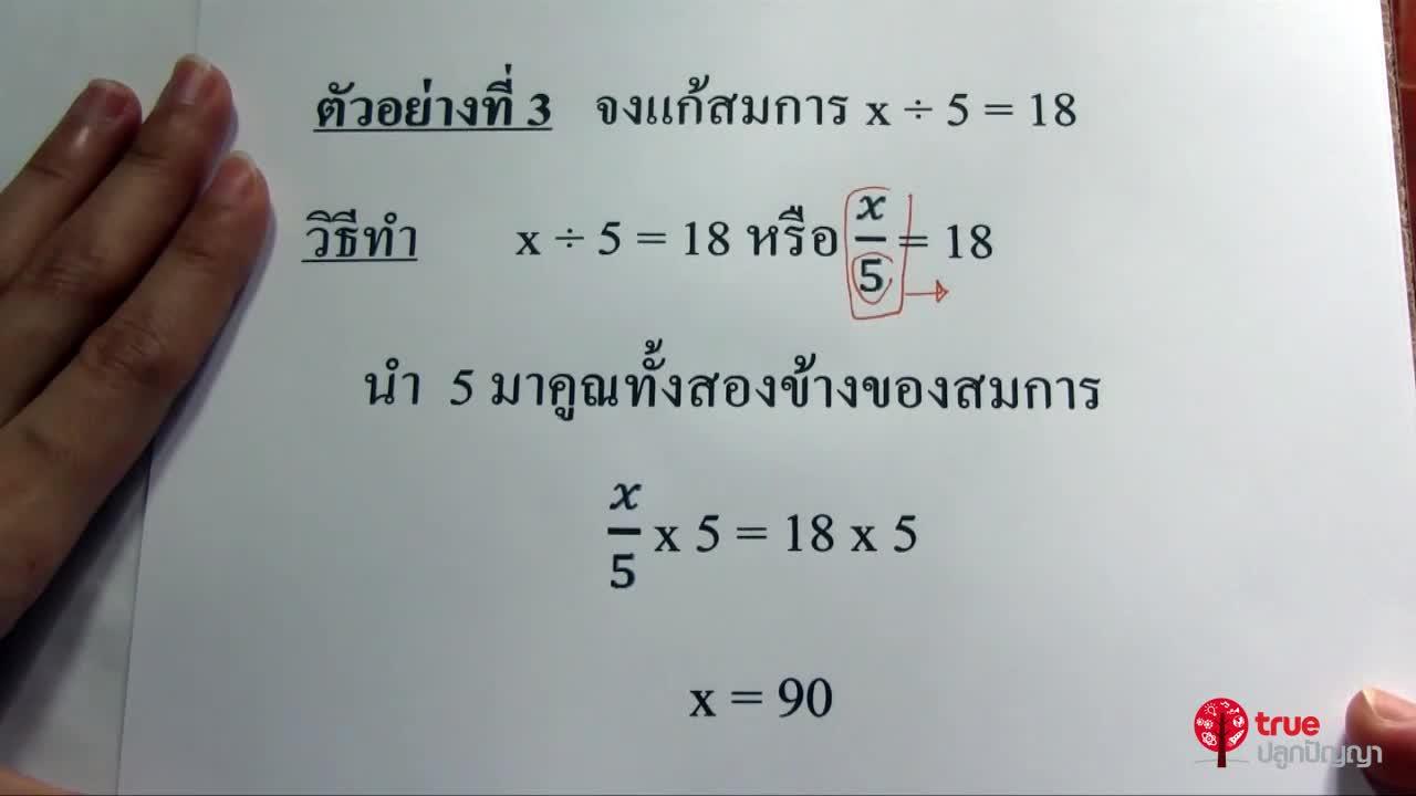 สมการ ป.6 ตอนที่2