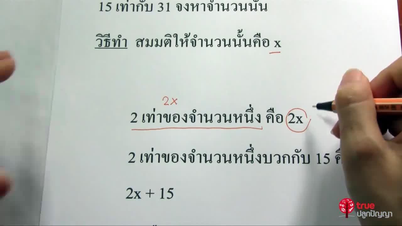สมการ ป.6 ตอนที่3