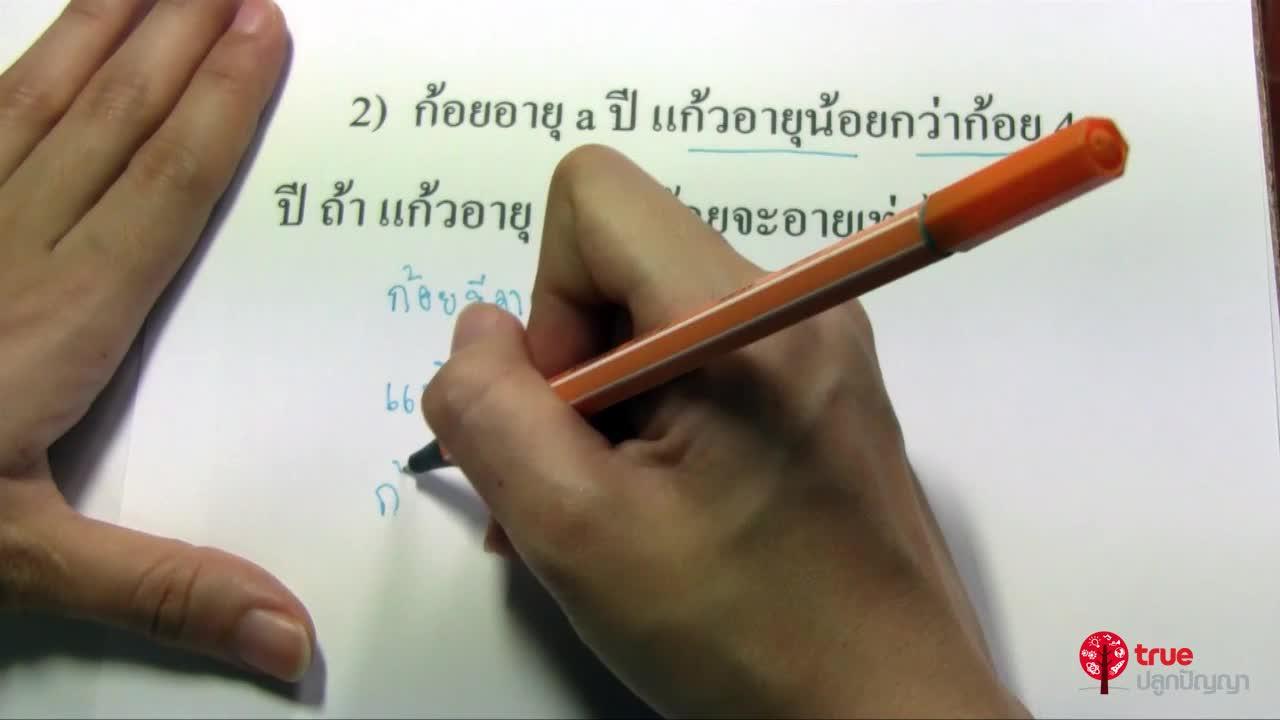สมการ ป.6 ตอนที่7