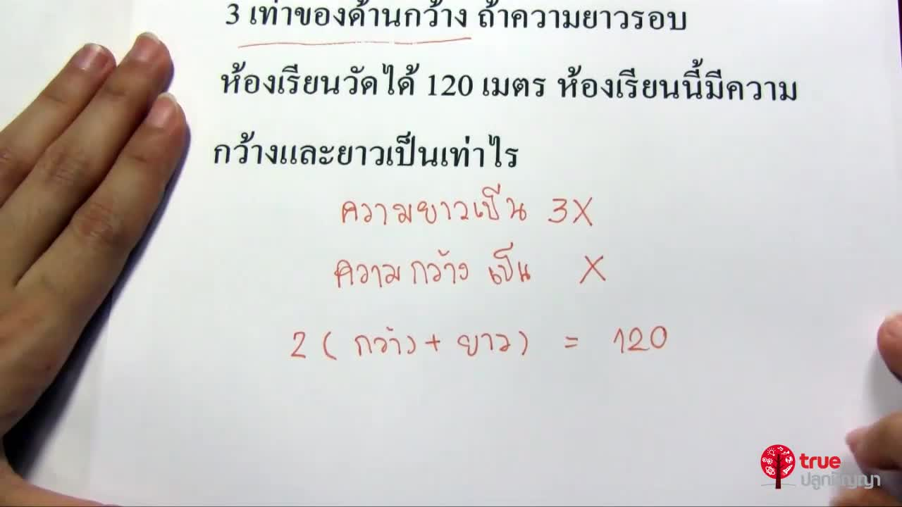 สมการ ป.6 ตอนที่9