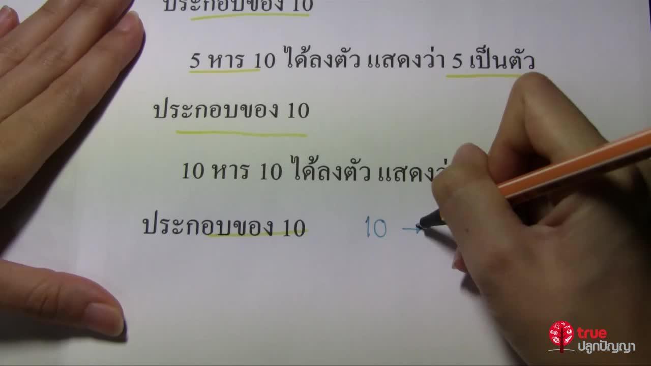 ตัวประกอบและจำนวนนับ ป.6 ตอนที่1