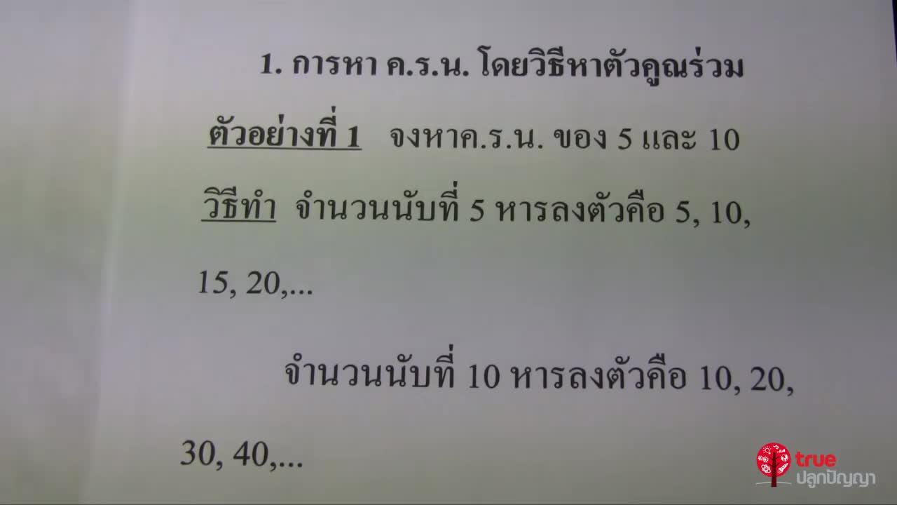 ตัวประกอบและจำนวนนับ ป.6 ตอนที่3
