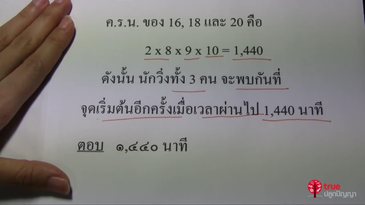 ตัวประกอบและจำนวนนับ ป.6 ตอนที่4