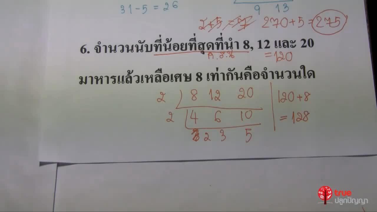ตัวประกอบและจำนวนนับ ป.6 ตอนที่6