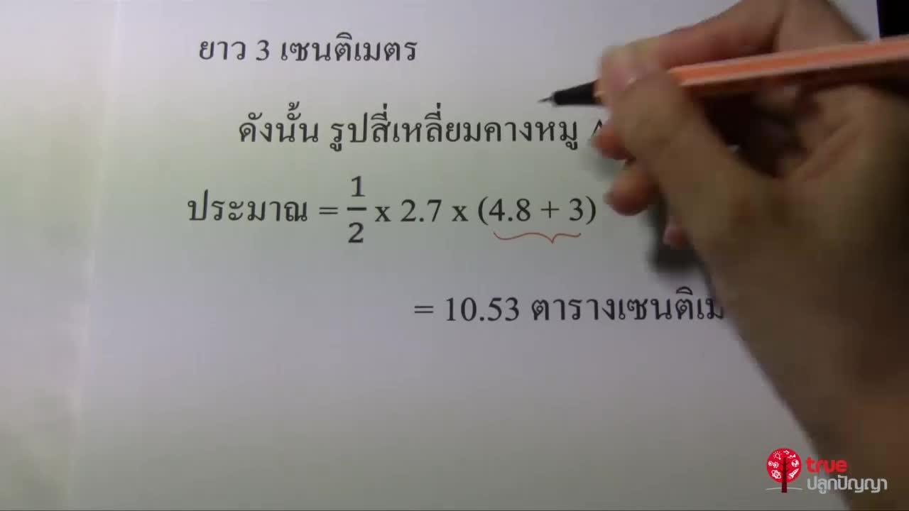 การวัดและการหาพื้นที่ ป.6 ตอนที่2