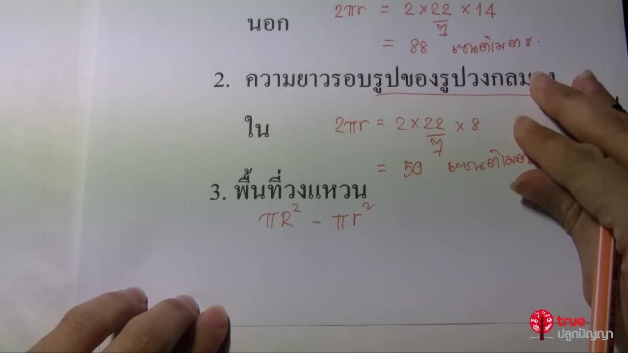 การวัดและการหาพื้นที่ ป.6 ตอนที่3