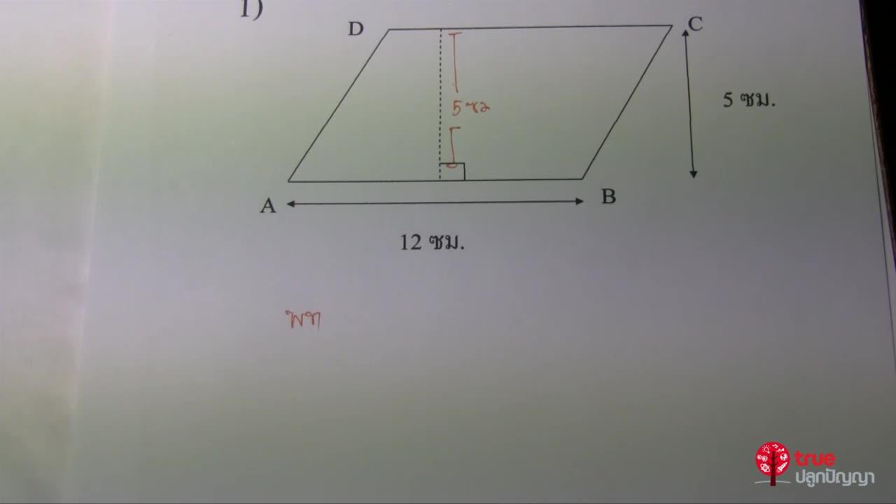 การวัดและการหาพื้นที่ ป.6 ตอนที่4