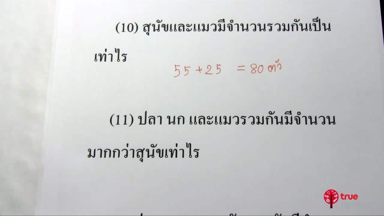 การวิเคราะห์และนำเสนอข้อมูล ป.6 ตอนที่5