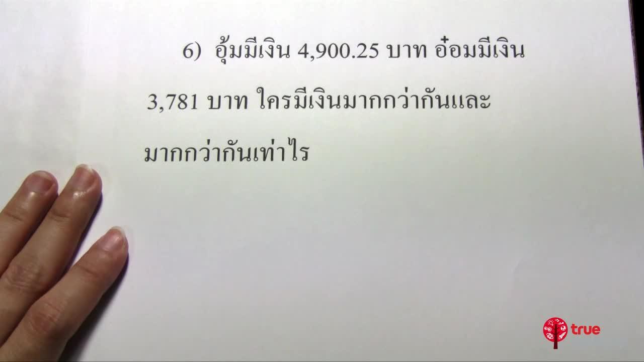 เงิน ป.6 ตอนที่6