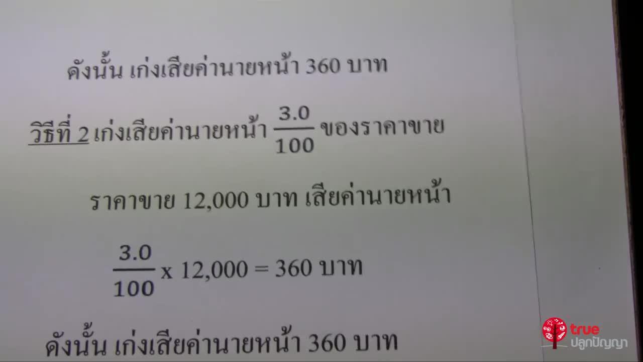 บทประยุกต์ ป.6 ตอนที่2
