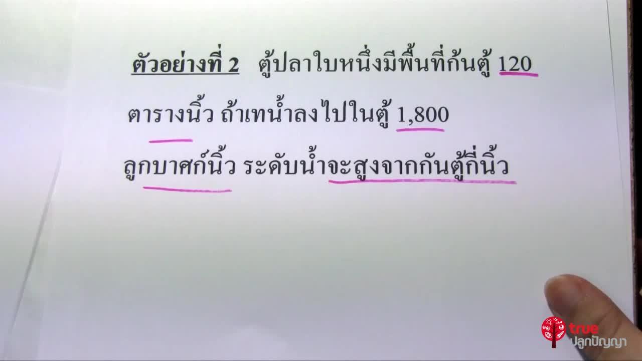 ปริมาตรและความจุลูกบาศก์ ป.6 ตอนที่2