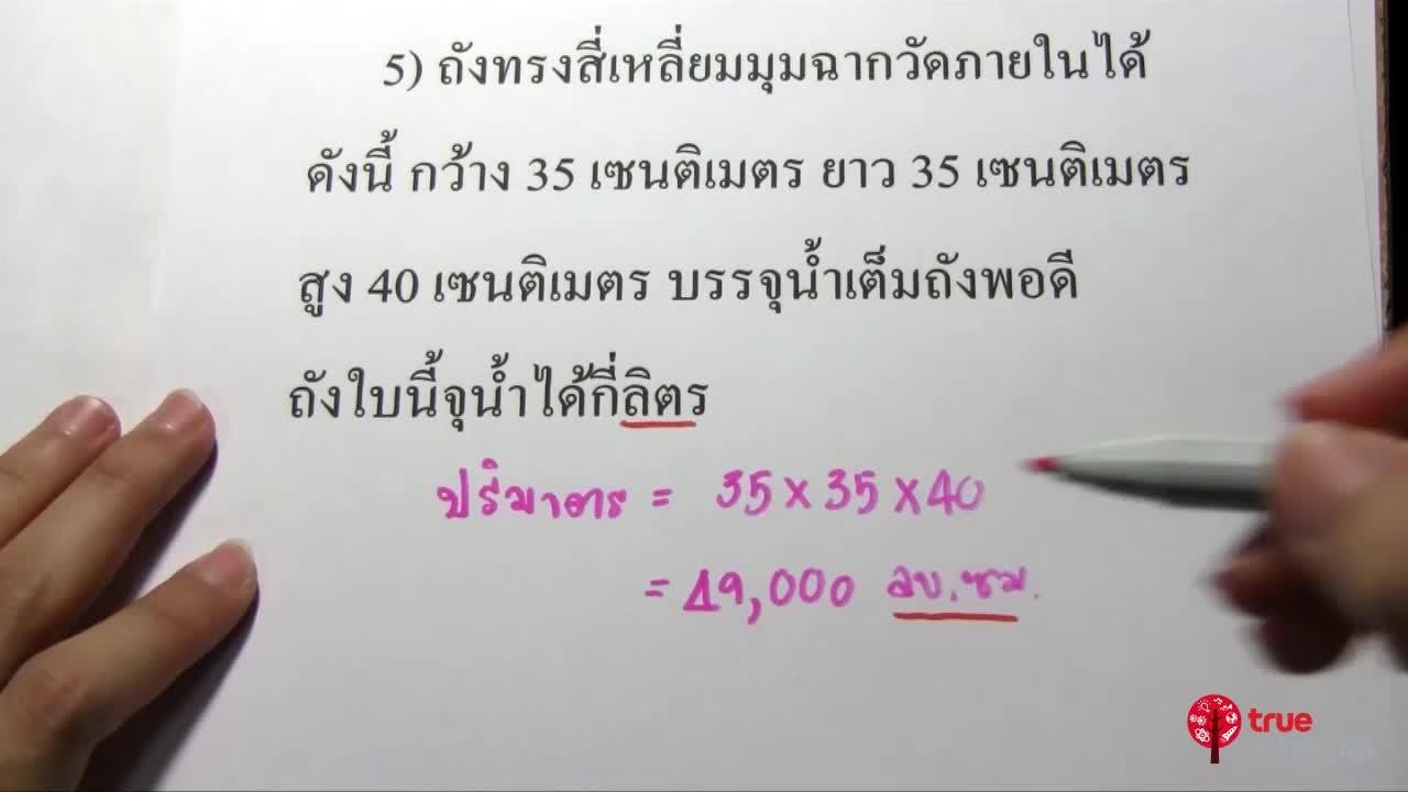 ปริมาตรและความจุลูกบาศก์ ป.6 ตอนที่4