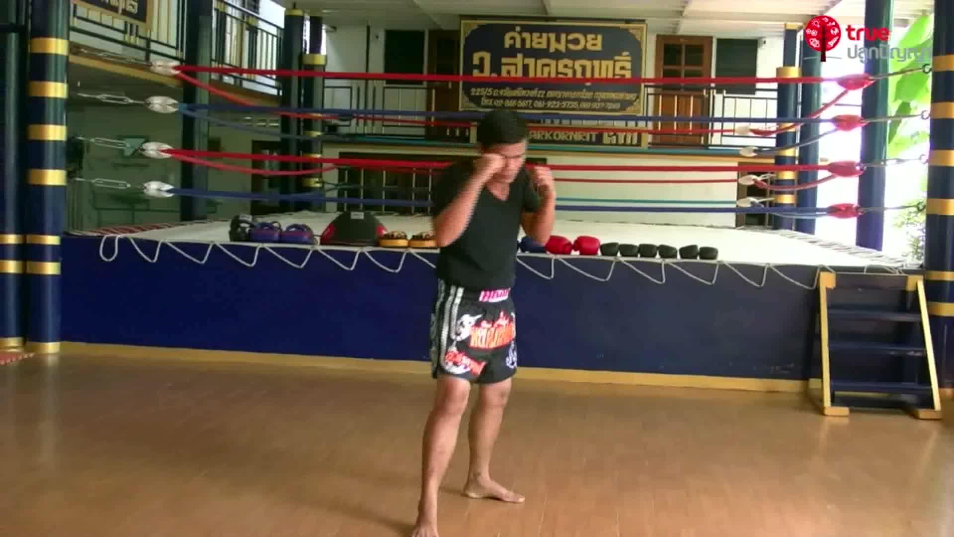 ศิลปะมวยไทย ตอนที่ 3  การออกหมัด ตอน 2-2