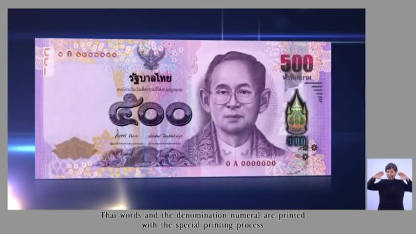 วิธีสังเกตธนบัตร 500 บาท แบบ 16
