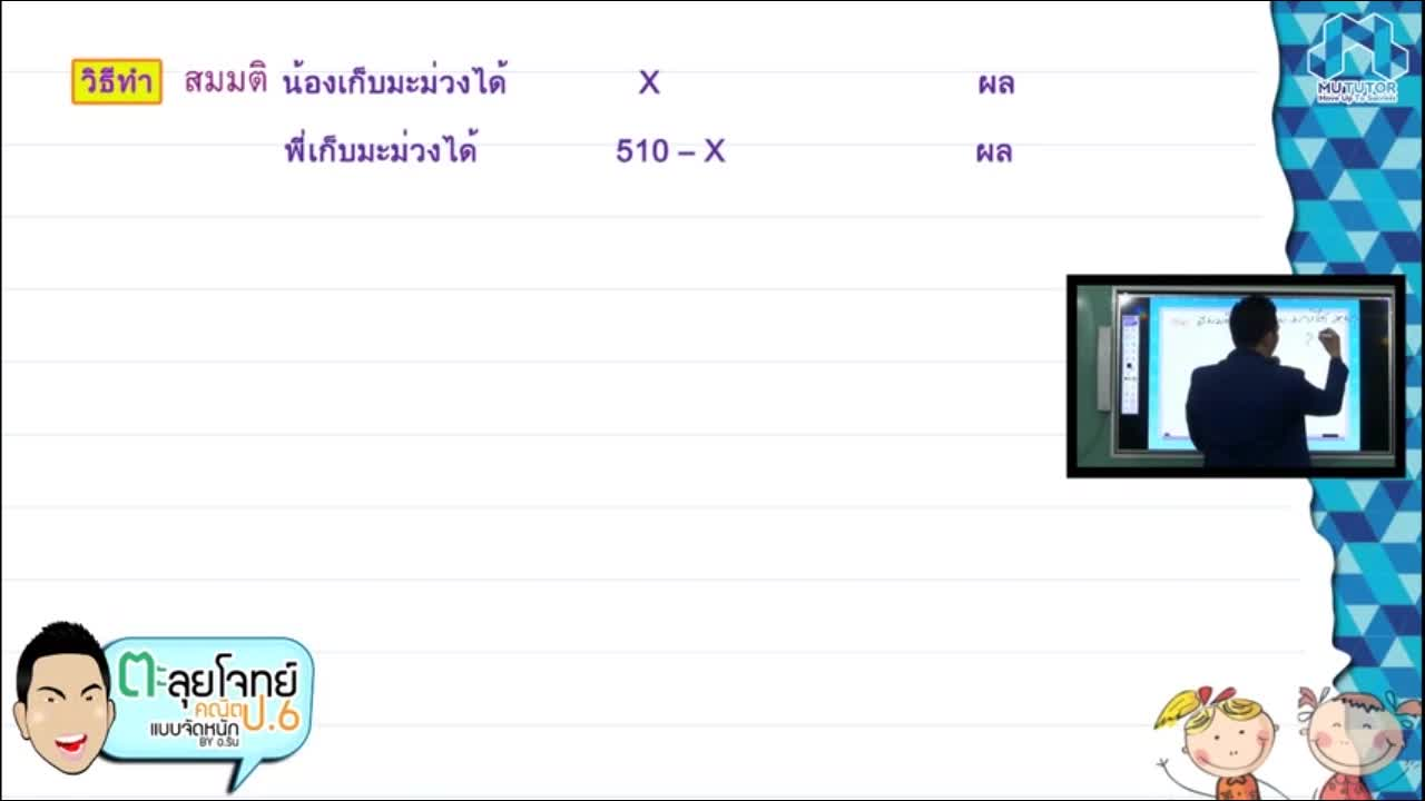 ตะลุยโจทย์คณิต ป.6 แบบจัดหนัก By อ.ริน ตอนที่ 2