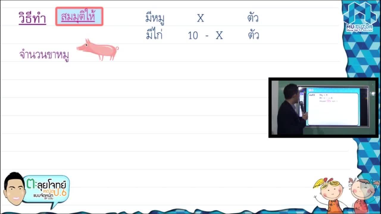 ตะลุยโจทย์คณิต ป.6 แบบจัดหนัก By อ.ริน ตอนที่ 3