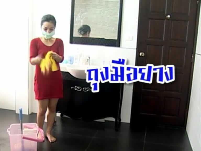 ว้าว อย. รู้จริงผลิตภัณฑ์สุขภาพ ตอน บ้านสะอาด ด้วยผลิตภัณฑ์ทำความสะอาดฆ่าเชื้อโรค