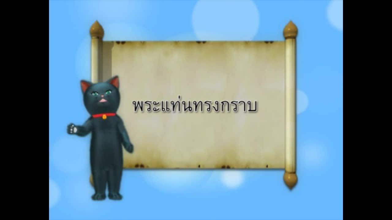 แมวเหมียวเล่าเรื่องไทย ตอน พระแท่นทรงกราบ