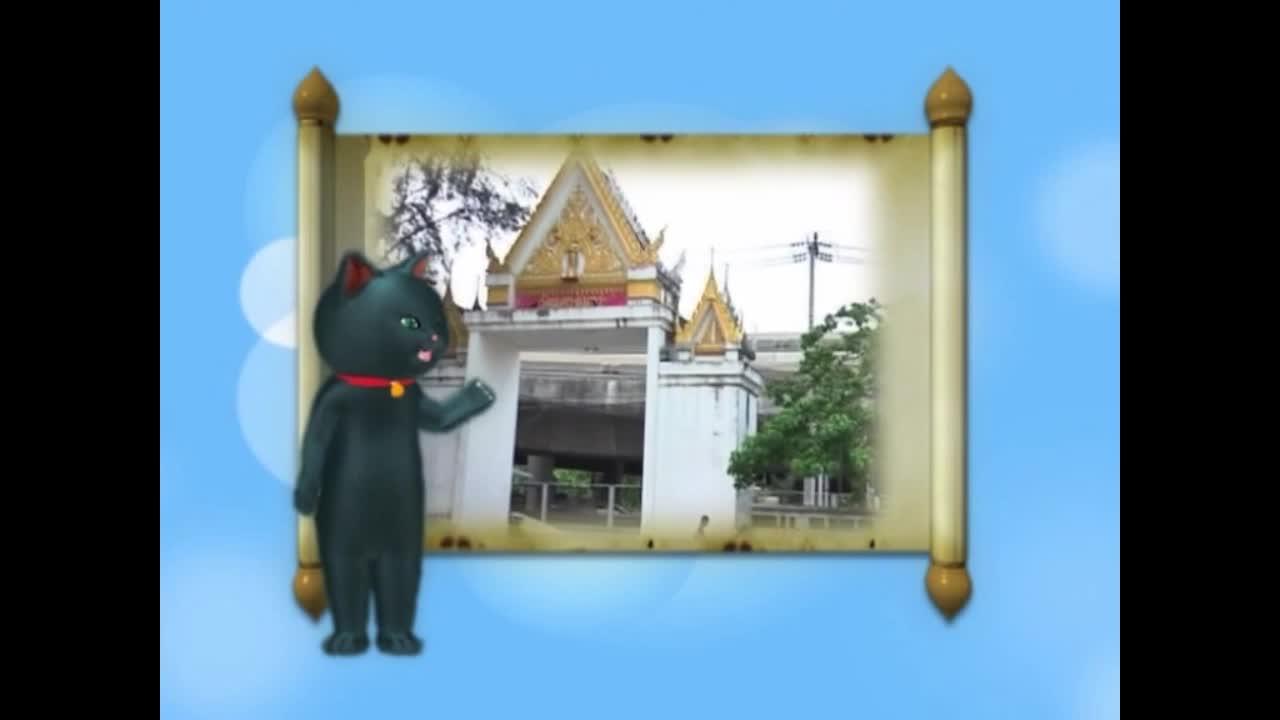 แมวเหมียวเล่าเรื่องไทย ตอน สะพานพระรามห้า