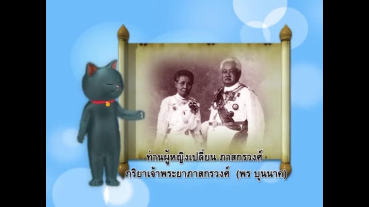 แมวเหมียวเล่าเรื่องไทย ตอน ขนมเบื้อง