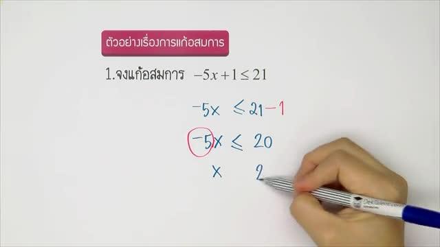 อสมการเชิงเส้นตัวแปรเดียว คณิตศาสตร์ ม.3
